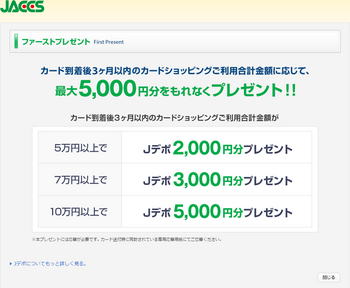 20150215_JACCSファーストプレゼント.png